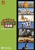 石ノ森章太郎大全集VOL.6 TV特撮・ドラマ1977―1979 [DVD]
