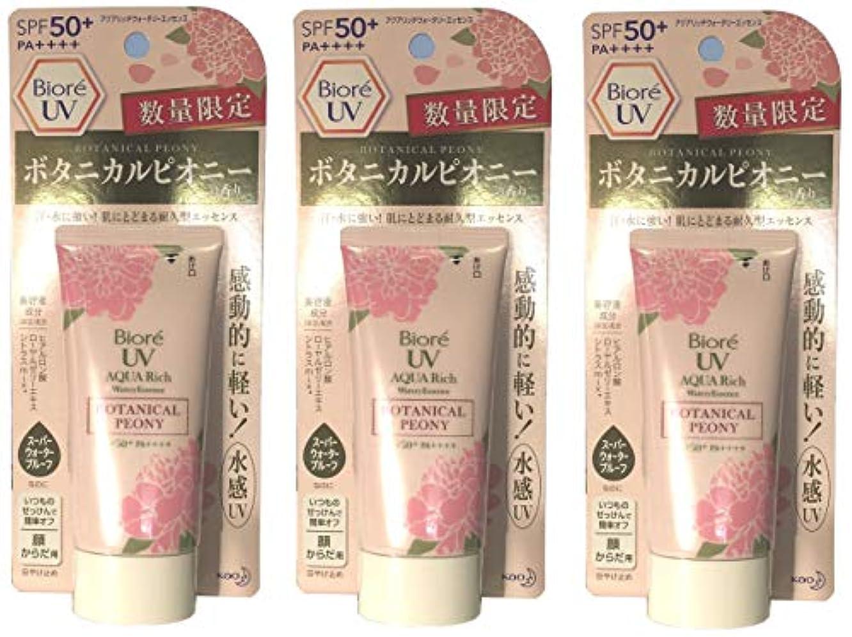 忍耐バーゲン訴える【3個セット】ビオレUV アクアリッチエッセンス ボタニカルピオニーの香り 50g×3個