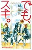 BF リアル・ラブ・コレクション 涙100万粒のリアル・ラブ でも、スキ。  / 北川 夕夏 のシリーズ情報を見る