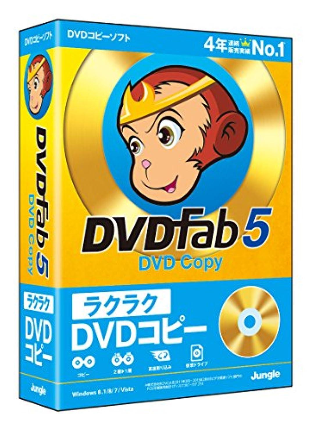 信仰発送もろいDVDFab5 DVD コピー