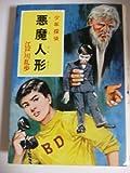 少年探偵江戸川乱歩全集〈23〉悪魔人形