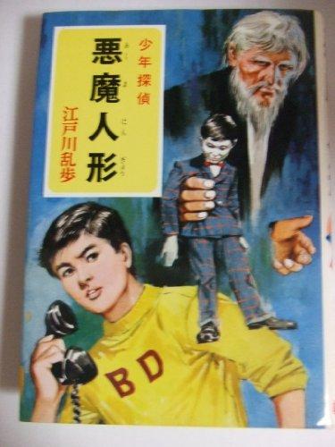 少年探偵江戸川乱歩全集〈23〉悪魔人形の詳細を見る