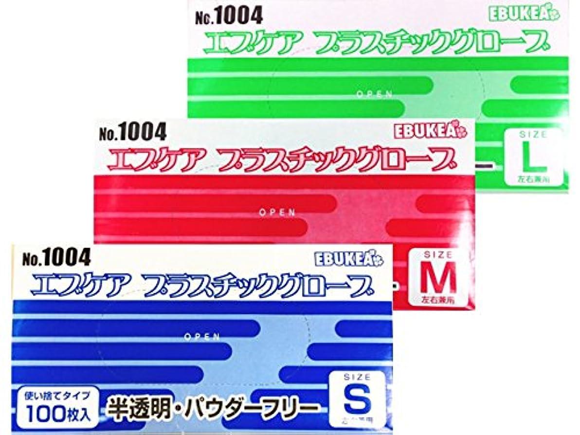 使い捨てプラスチック手袋【エブノNO.1004 エブケアプラスチックグローブ粉無(箱)】1ケース3000枚 (M)