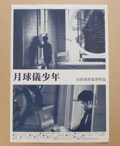 【映画チラシ】月球儀少年 山田勇男
