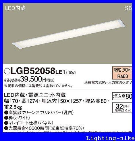 天井埋込型 LED(電球色) キッチンベースライト 浅型8H・SB形・拡散タイプ Hf蛍光灯32形1灯器具相当 LGB52058 LE1