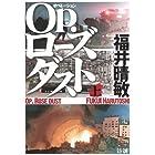 Op.(オペレーション)ローズダスト〈上〉 (文春文庫)