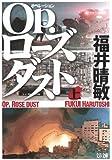 Op.ローズダスト 上 (文春文庫)