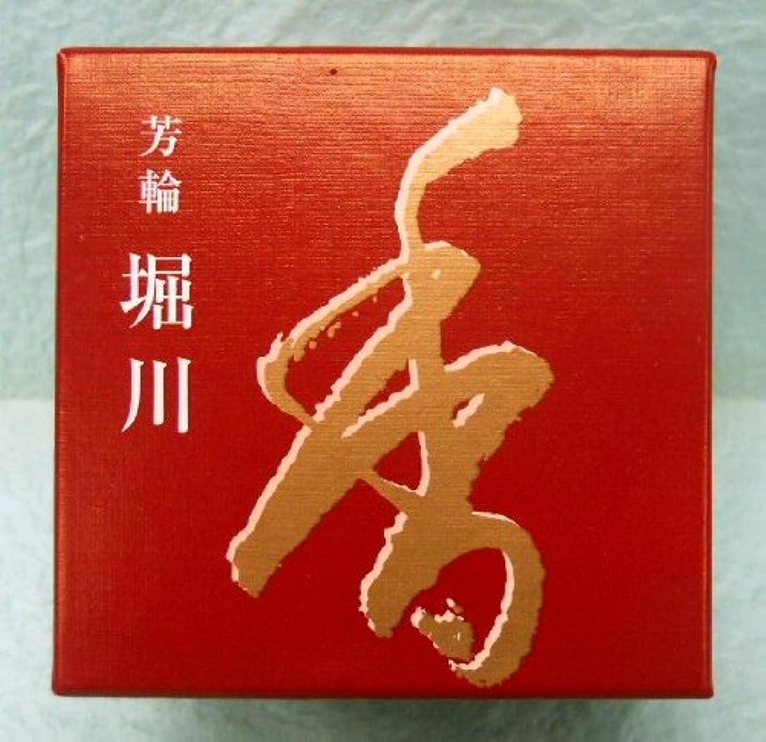 配るナビゲーション愛国的な《茶道具?お香》お香 芳輪?堀川 渦巻10枚 松栄堂製 (時間指定可)