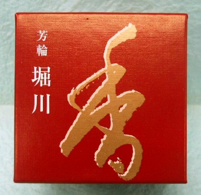 初期の大胆形状《茶道具?お香》お香 芳輪?堀川 渦巻10枚 松栄堂製 (時間指定可)
