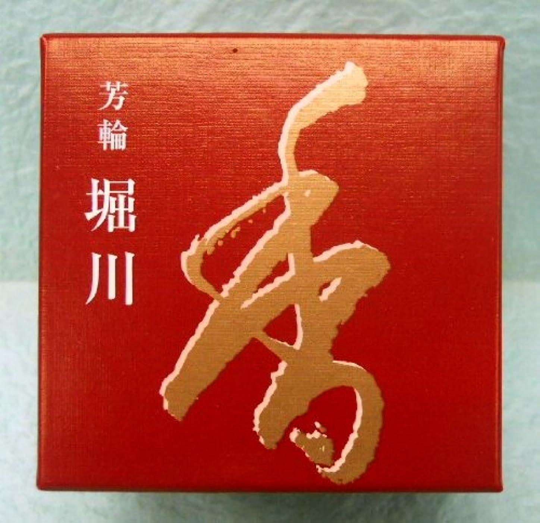 《茶道具?お香》お香 芳輪?堀川 渦巻10枚 松栄堂製 (時間指定可)