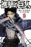 進撃の巨人 悔いなき選択 リマスター版(3) (ARIAコミックス)