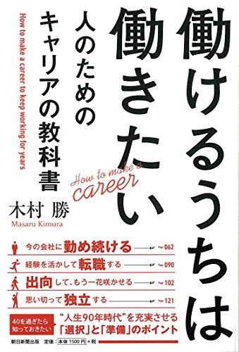 働けるうちは働きたい人のためのキャリアの教科書の詳細を見る