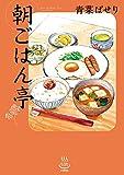 朝ごはん亭 (思い出食堂コミックス)