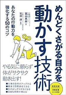 めんどくさがる自分を動かす技術 by冨山真由 行動力を強化する50のコツ