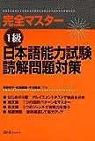 完全マスター1級 日本語能力試験読解問題対策