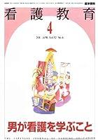 看護教育 2011年 04月号 [雑誌]