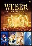 WEBER STORY LIVE2017 ♯BALLON_ 笑顔が叶いますように[UPBH-1443][DVD]