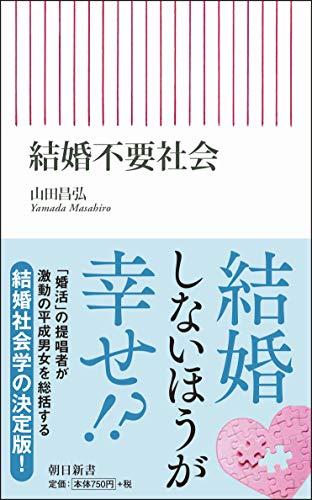 結婚不要社会 (朝日新書)
