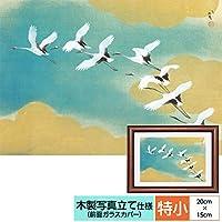模写複製画 額飾り 虹の如く 川端龍子 サイズ 特小:20cm×15.0cm 額:木製 写真立て仕様 前面ガラスカバー
