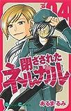 閉ざされたネルガル 4 (ガンガンコミックス)