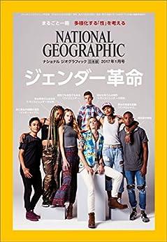 [ナショナルジオグラフィック編集部]のナショナル ジオグラフィック日本版 2017年1月号 [雑誌]
