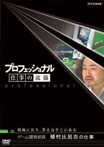 プロフェッショナル 仕事の流儀 ゲーム開発部長 植村比呂志の仕事 現場に出ろ、答えはそこにある [DVD]の詳細を見る