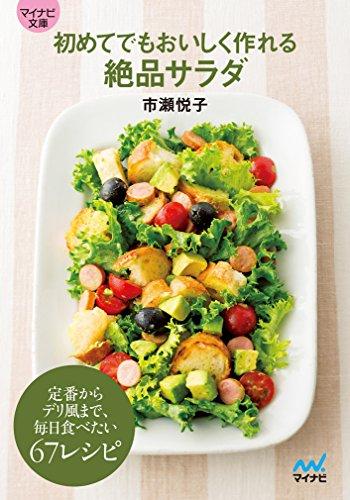 初めてでもおいしく作れる絶品サラダ (マイナビ文庫)