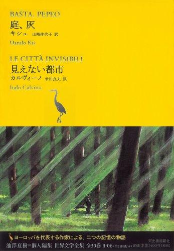 庭、灰/見えない都市 (池澤夏樹=個人編集 世界文学全集2)の詳細を見る