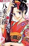 八重の桜(1) (フラワーコミックス)