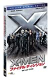 X-MEN:ファイナルディシジョン 特別編 [DVD] 画像