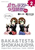 バカとテストと召喚獣ぢゃ(2)<バカとテストと召喚獣ぢゃ> (角川コミックス・エース)