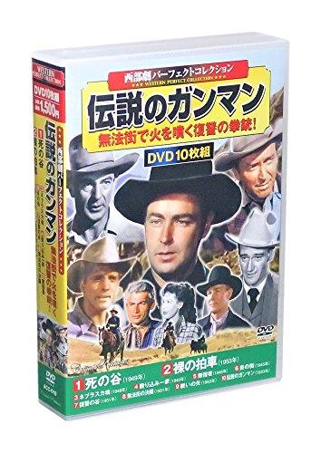 西部劇 パーフェクトコレクション 伝説のガンマン DVD10枚組 ACC-019 (ケース付)セット