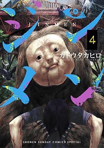 ジンメン(4) (少年サンデーコミックス)