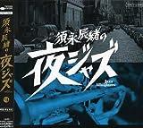 須永辰緒 夜ジャズ-Jazz Allnighters-No.4