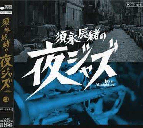 須永辰緒 夜ジャズ-Jazz Allnighters-No.4の詳細を見る