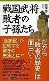 戦国武将 敗者の子孫たち (歴史新書)