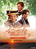アボンリーへの道 SEASON 3 DVD-BOX[DVD]