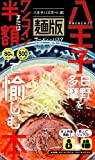 八王子パスポートVol.6