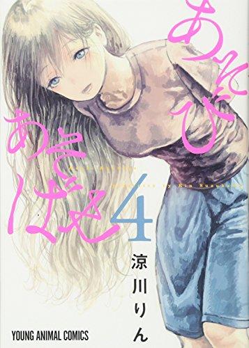 あそびあそばせ 4 (ヤングアニマルコミックス)の詳細を見る