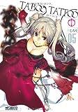 タブー・タトゥー 5 (MFコミックス アライブシリーズ)