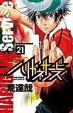 ハリガネサービス(21): 少年チャンピオン・コミックス