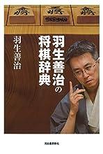 羽生善治の将棋辞典