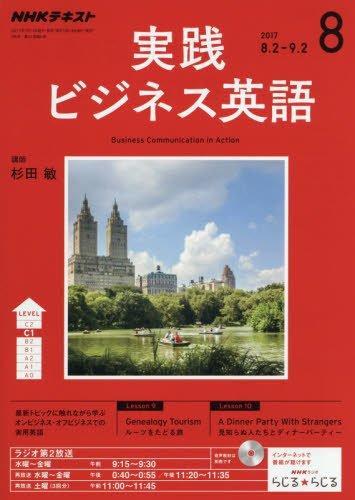 NHKラジオ 実践ビジネス英語 2017年8月号 [雑誌] (NHKテキスト)