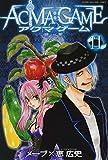 ACMA:GAME(11) (講談社コミックス)