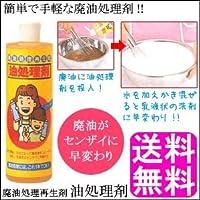 油処理剤【1本】