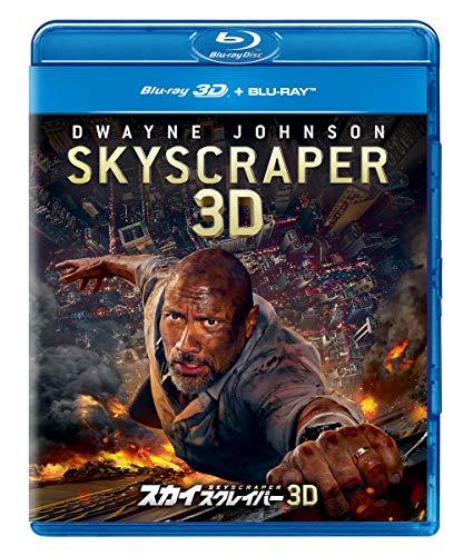 【Amazon.co.jp限定】スカイスクレイパー 3Dブルーレイ+ブルーレイセット(特典映像ディスク付き) [Blu-ray]