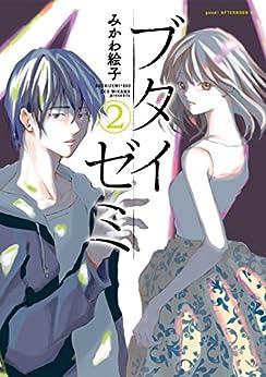 [みかわ絵子]のブタイゼミ(2) (アフタヌーンコミックス)