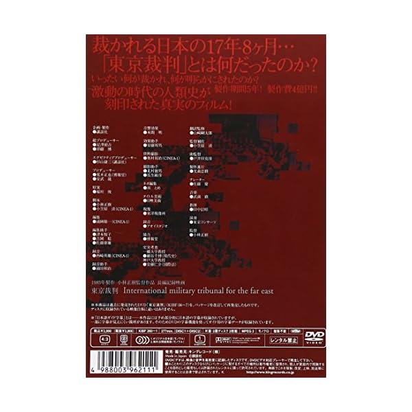 東京裁判 [DVD]の紹介画像2