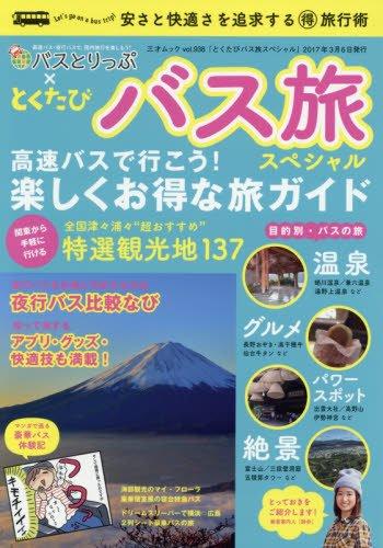 とくたび バス旅スペシャル (三才ムックvol.938)