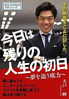 [MBビジネス研究班, 大戸岬]の今日は残りの人生の初日10分で読めるシリーズ